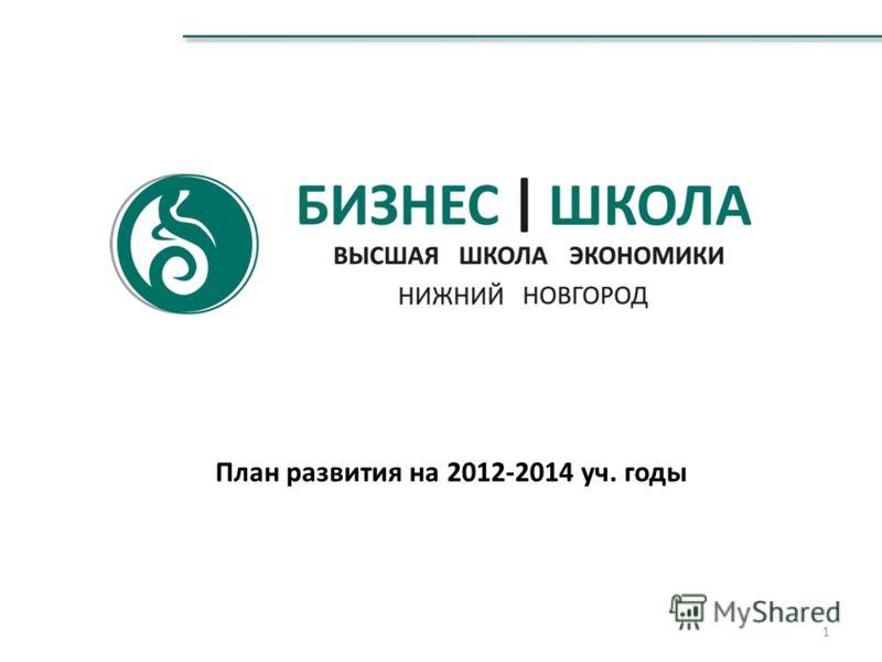 1 План развития на 2012-2014 уч. годы