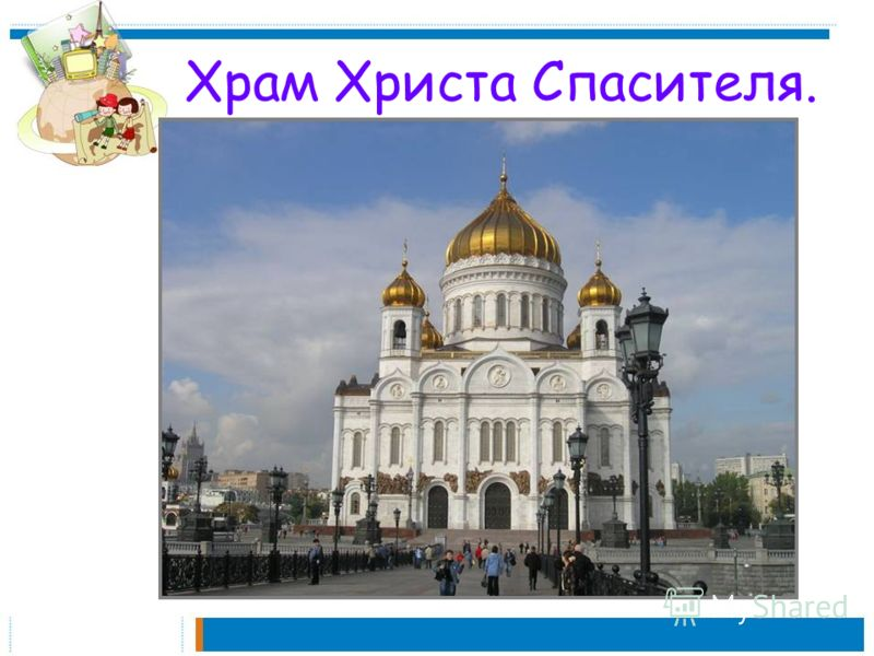 Храм Христа Спасителя.