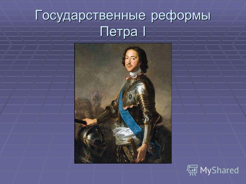 Государственные реформы Петра I