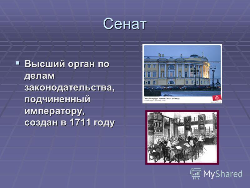 Сенат Высший орган по делам законодательства, подчиненный императору, создан в 1711 году Высший орган по делам законодательства, подчиненный императору, создан в 1711 году