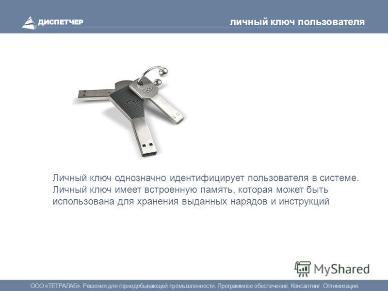 личный ключ пользователя Личный ключ однозначно идентифицирует пользователя в системе. Личный ключ имеет встроенную память, которая может быть использована для хранения выданных нарядов и инструкций