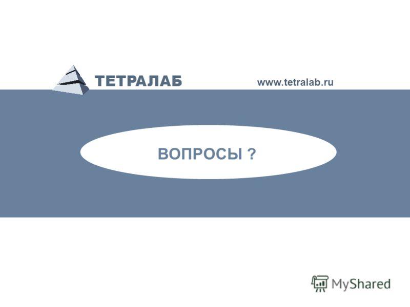 www.tetralab.ru ВОПРОСЫ ?