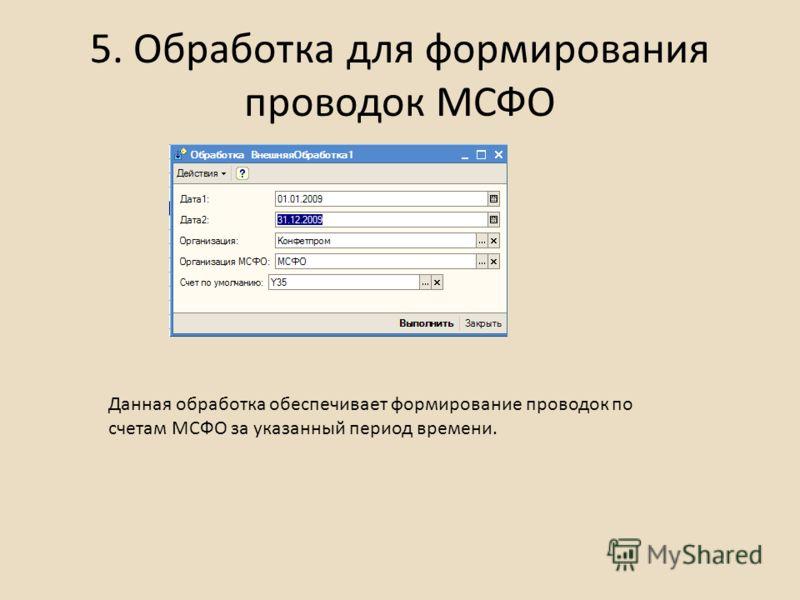 5. Обработка для формирования проводок МСФО Данная обработка обеспечивает формирование проводок по счетам МСФО за указанный период времени.
