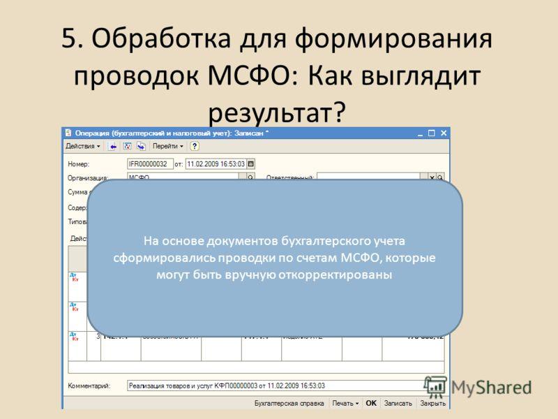 5. Обработка для формирования проводок МСФО: Как выглядит результат? На основе документов бухгалтерского учета сформировались проводки по счетам МСФО, которые могут быть вручную откорректированы