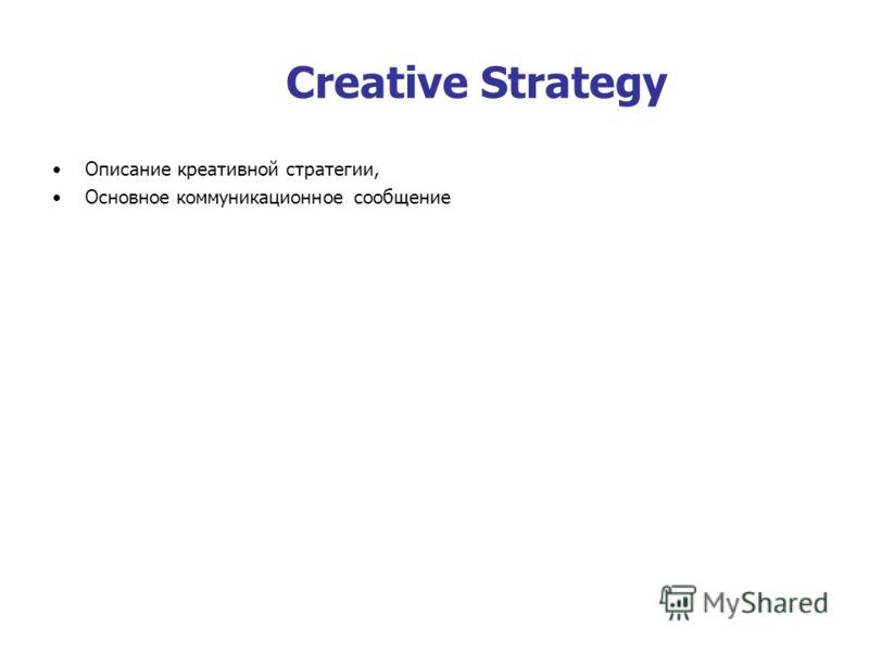Creative Strategy Описание креативной стратегии, Основное коммуникационное сообщение