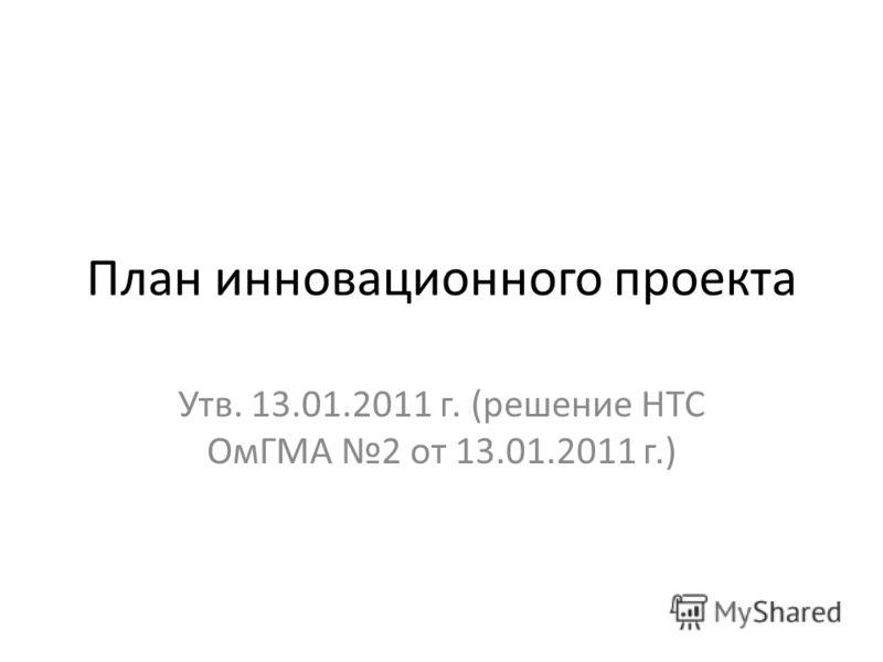 План инновационного проекта Утв. 13.01.2011 г. (решение НТС ОмГМА 2 от 13.01.2011 г.)