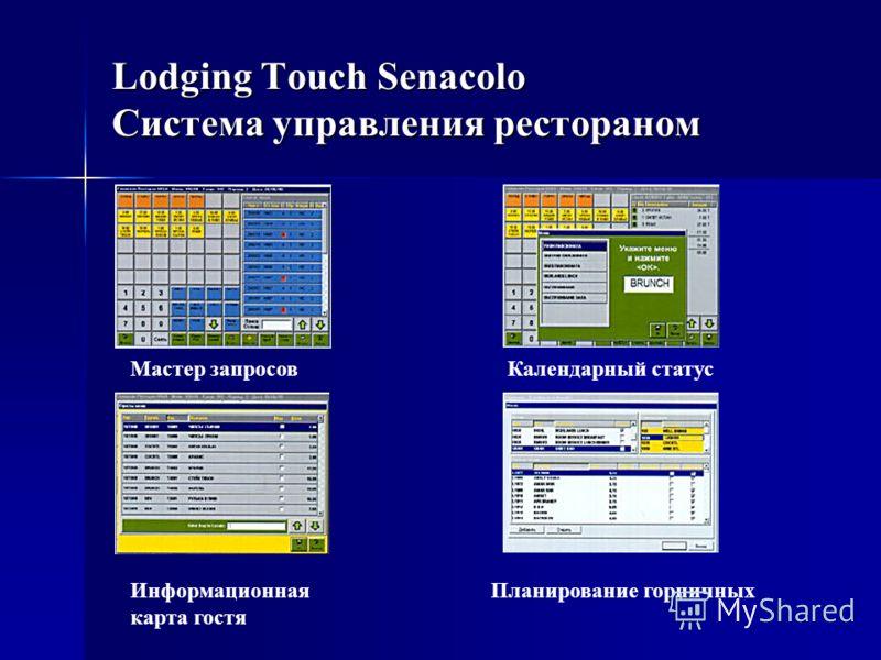 Lodging Touch Senacolo Система управления рестораном Мастер запросов Календарный статус Информационная Планирование горничных карта гостя