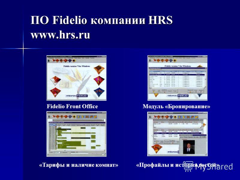 ПО Fidelio компании HRS www.hrs.ru Fidelio Front Office Модуль «Бронирование» «Тарифы и наличие комнат» «Профайлы и история гостей»
