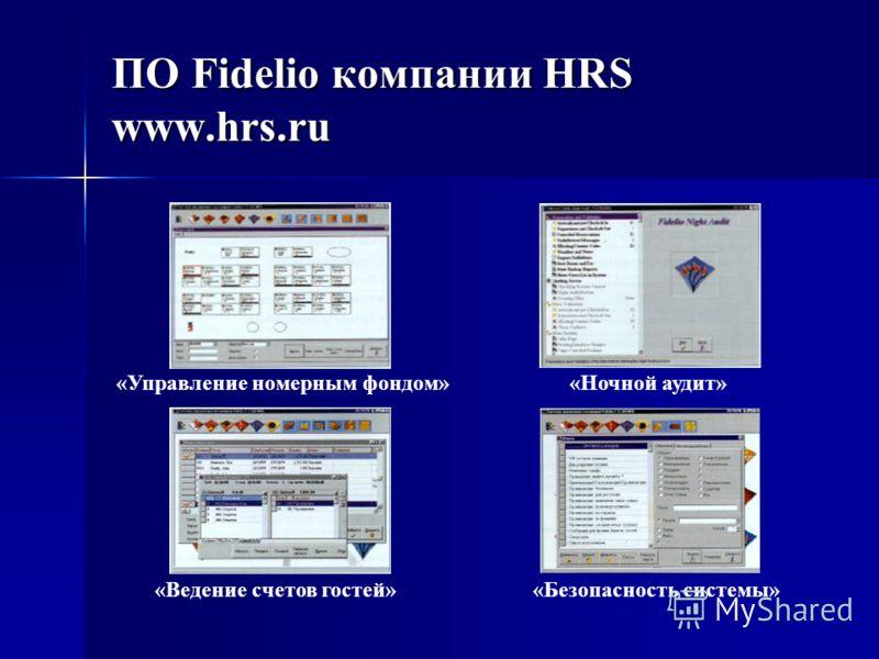 ПО Fidelio компании HRS www.hrs.ru «Управление номерным фондом» «Ночной аудит» «Ведение счетов гостей» «Безопасность системы»
