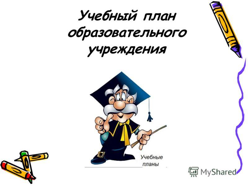 Учебный план образовательного учреждения