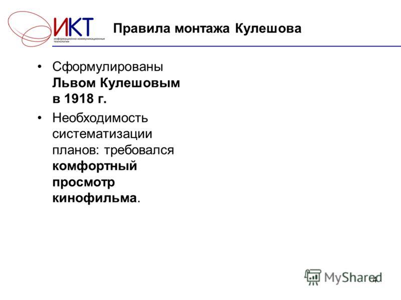 4 Правила монтажа Кулешова Сформулированы Львом Кулешовым в 1918 г. Необходимость систематизации планов: требовался комфортный просмотр кинофильма.