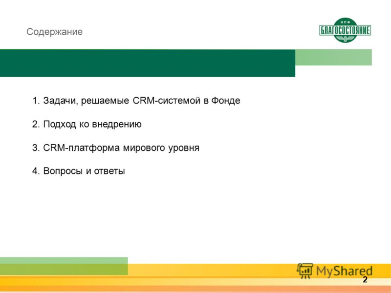 Содержание 2 1. Задачи, решаемые CRM-системой в Фонде 2. Подход ко внедрению 3. CRM-платформа мирового уровня 4. Вопросы и ответы