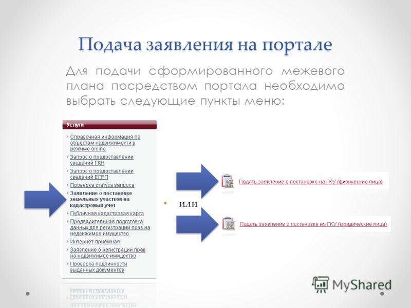 Подача заявления на портале Для подачи сформированного межевого плана посредством портала необходимо выбрать следующие пункты меню: или