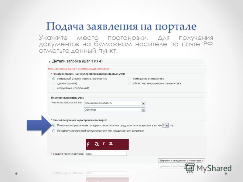 Подача заявления на портале Укажите место постановки. Для получения документов на бумажном носителе по почте РФ отметьте данный пункт.