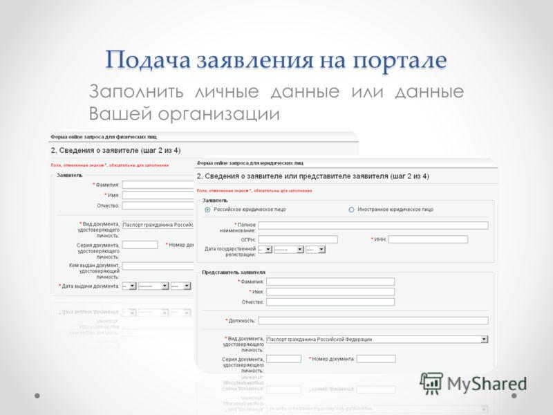 Подача заявления на портале Заполнить личные данные или данные Вашей организации
