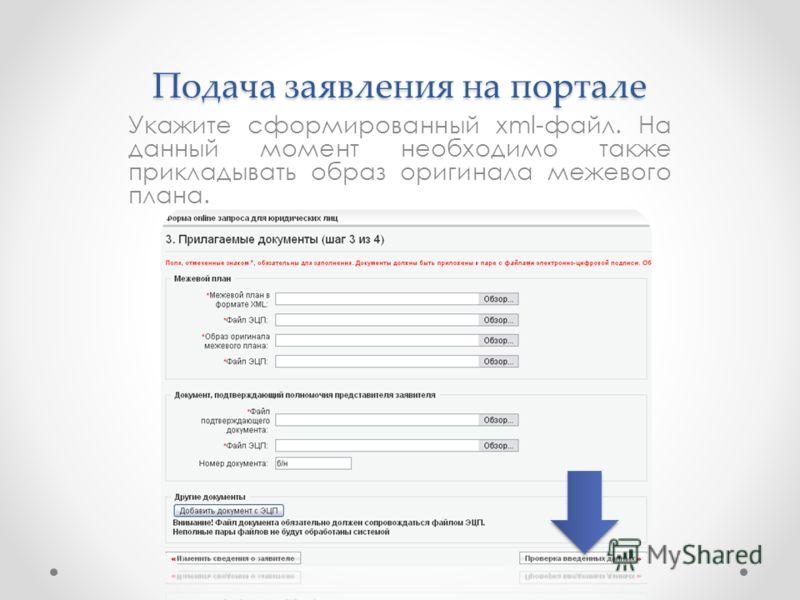 Подача заявления на портале Укажите сформированный xml-файл. На данный момент необходимо также прикладывать образ оригинала межевого плана.