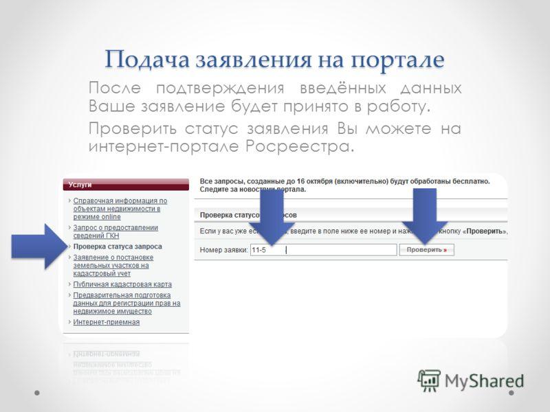 Подача заявления на портале После подтверждения введённых данных Ваше заявление будет принято в работу. Проверить статус заявления Вы можете на интернет-портале Росреестра.