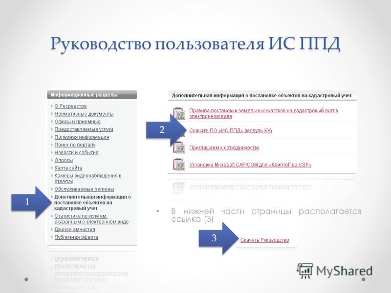 Руководство пользователя ИС ППД В нижней части страницы располагается ссылка (3) 1 1 2 2 3 3