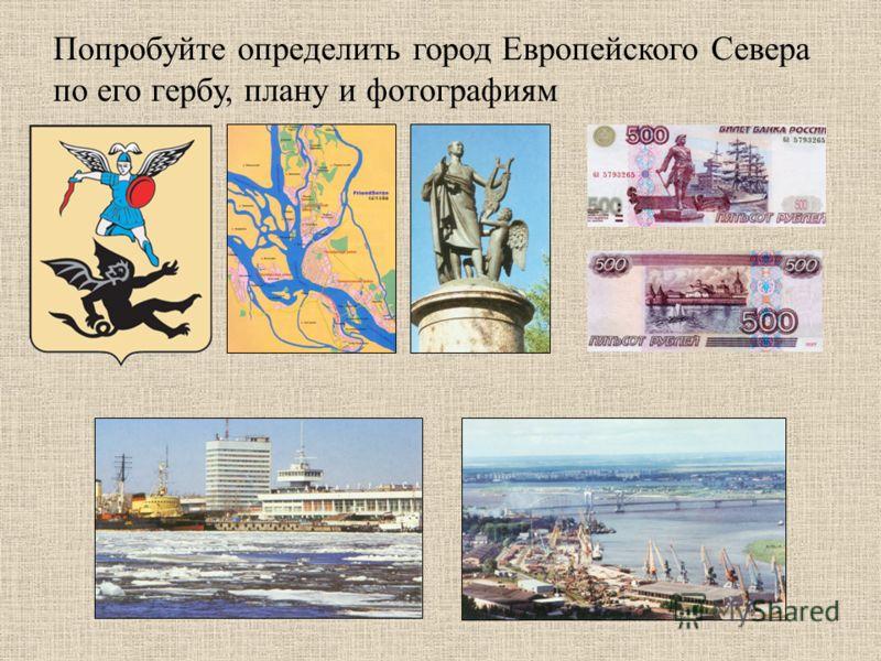Попробуйте определить город Европейского Севера по его гербу, плану и фотографиям