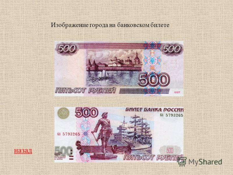 Изображение города на банковском билете