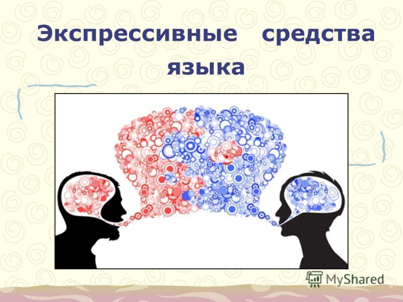 Экспрессивные средства языка