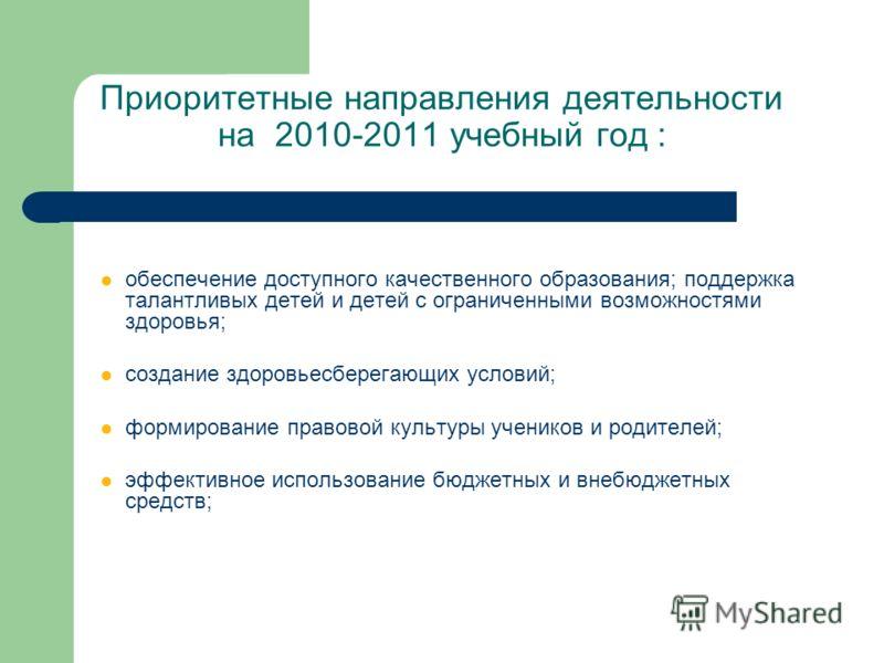 Приоритетные направления деятельности на 2010-2011 учебный год : обеспечение доступного качественного образования; поддержка талантливых детей и детей с ограниченными возможностями здоровья; создание здоровьесберегающих условий; формирование правовой