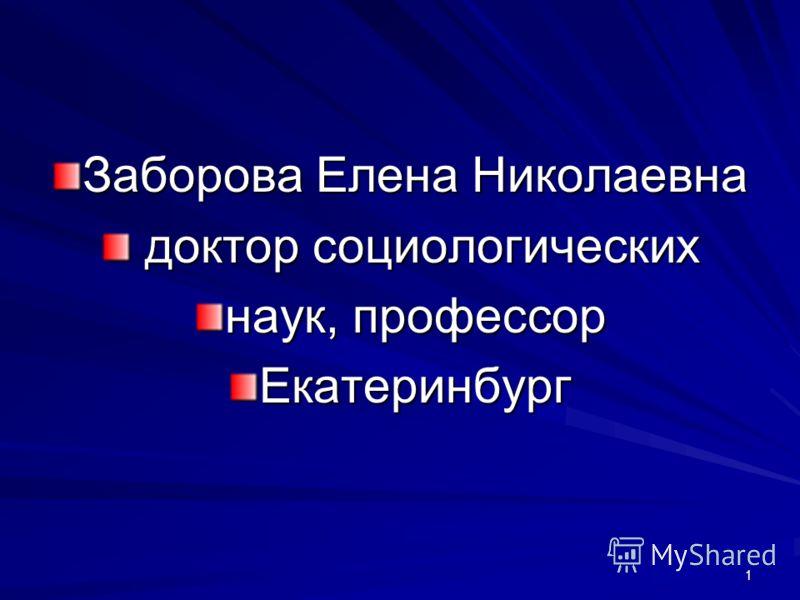 Заборова Елена Николаевна доктор социологических доктор социологических наук, профессор Екатеринбург 1