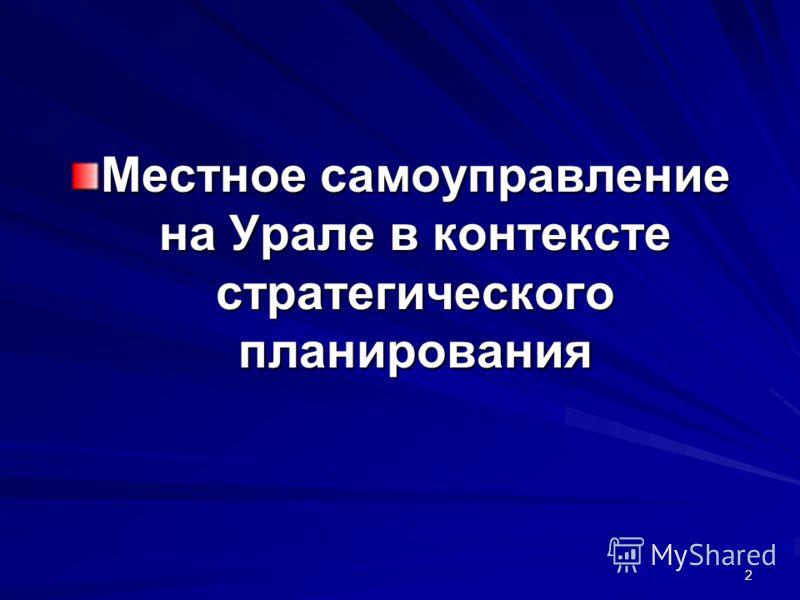 Местное самоуправление на Урале в контексте стратегического планирования 2