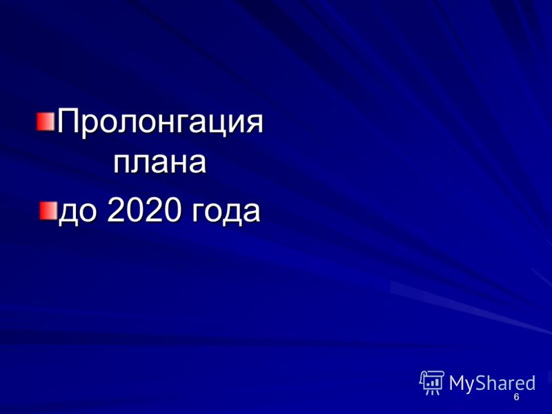 Пролонгация плана до 2020 года 6