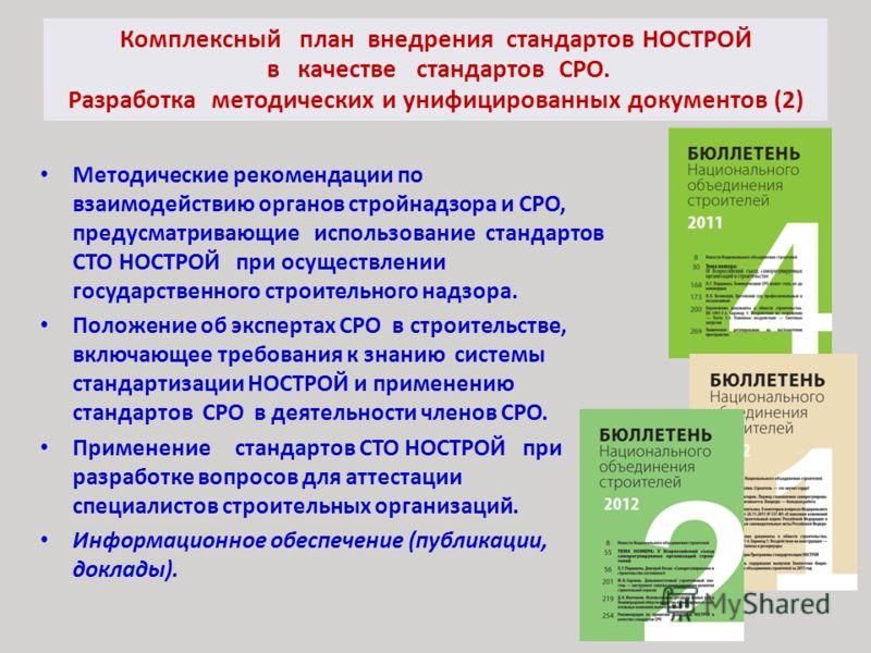Комплексный план внедрения стандартов НОСТРОЙ в качестве стандартов СРО. Разработка методических и унифицированных документов (2) Методические рекомендации по взаимодействию органов стройнадзора и СРО, предусматривающие использование стандартов СТО Н