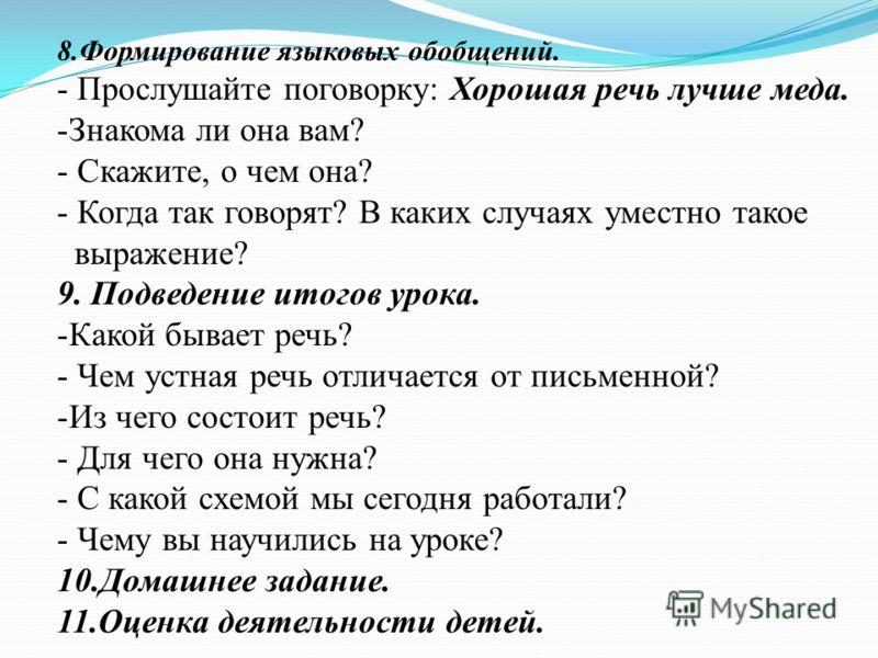 Школа россии знакомство с учебником составление рассказа по картинке