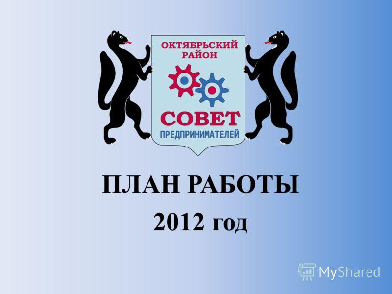 ПЛАН РАБОТЫ 2012 год