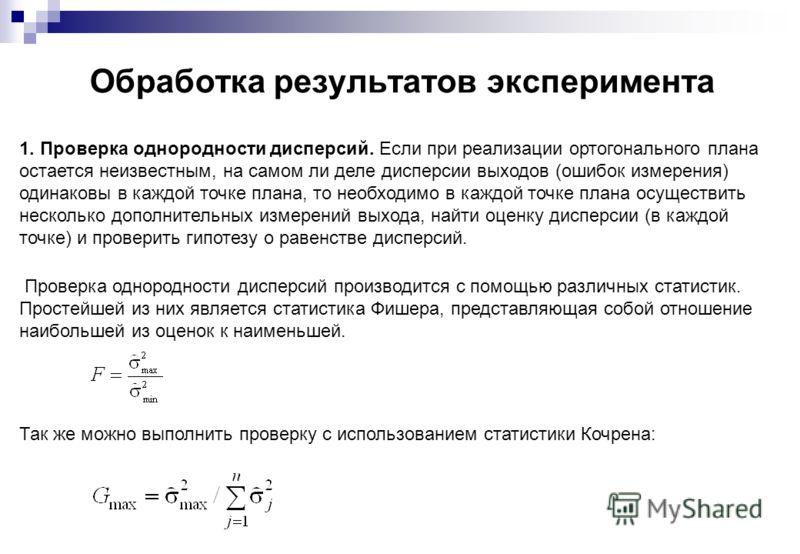 Обработка результатов эксперимента 1. Проверка однородности дисперсий. Если при реализации ортогонального плана остается неизвестным, на самом ли деле дисперсии выходов (ошибок измерения) одинаковы в каждой точке плана, то необходимо в каждой точке п