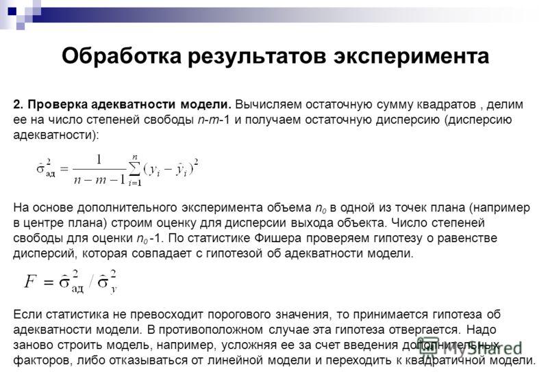 Обработка результатов эксперимента 2. Проверка адекватности модели. Вычисляем остаточную сумму квадратов, делим ее на число степеней свободы n-m-1 и получаем остаточную дисперсию (дисперсию адекватности): На основе дополнительного эксперимента объема