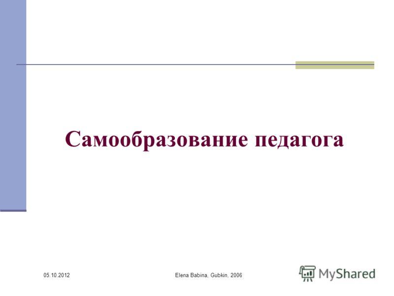 30.07.2012 Elena Babina, Gubkin, 2006 Самообразование педагога