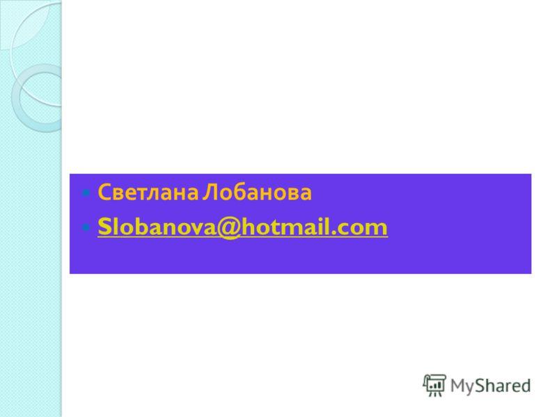 Светлана Лобанова Slobanova@hotmail.com