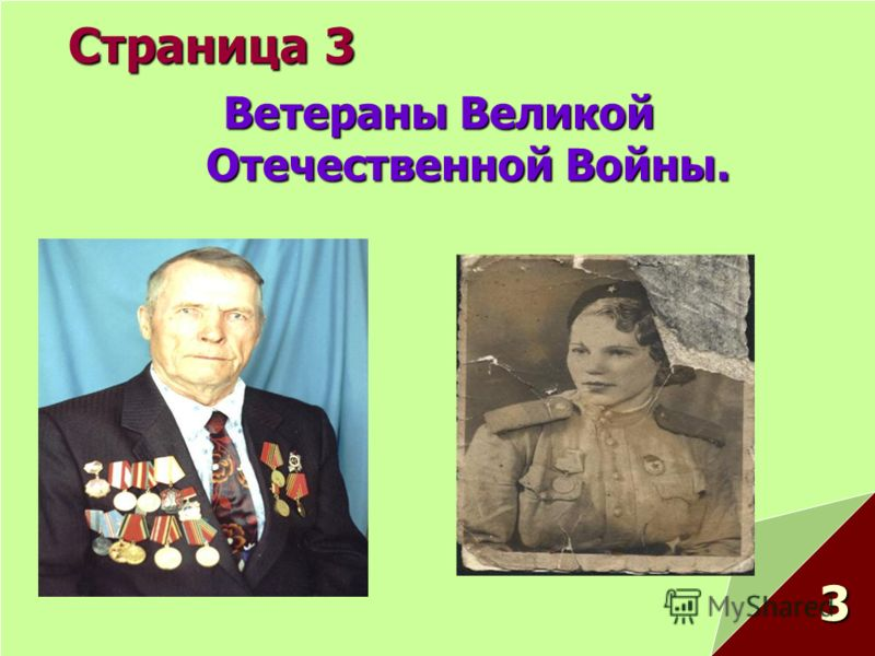 Страница 3 Ветераны Великой Отечественной Войны. 3