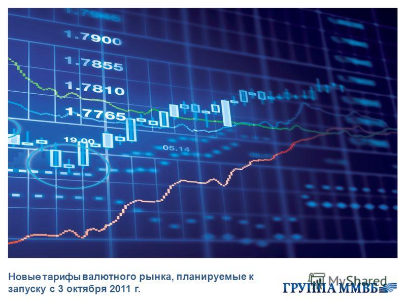 Новые тарифы валютного рынка, планируемые к запуску с 3 октября 2011 г.