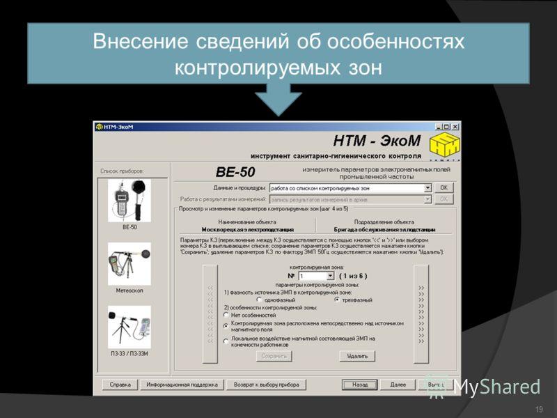19 Внесение сведений об особенностях контролируемых зон