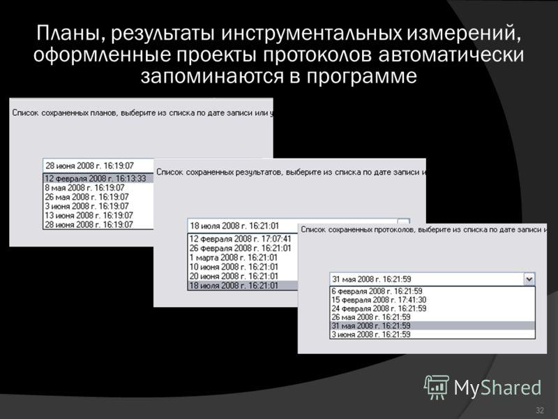 Планы, результаты инструментальных измерений, оформленные проекты протоколов автоматически запоминаются в программе 32