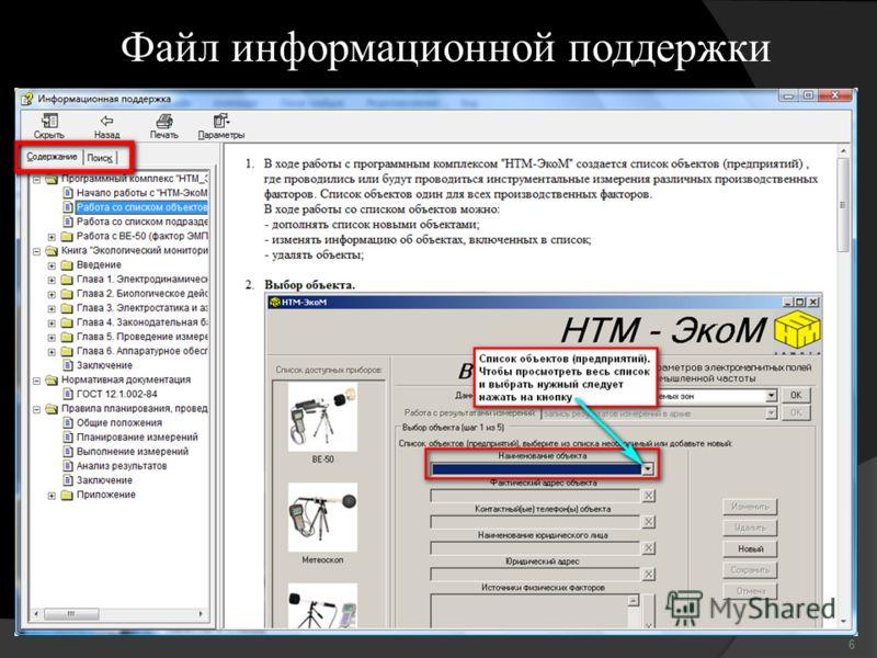 6 Файл информационной поддержки