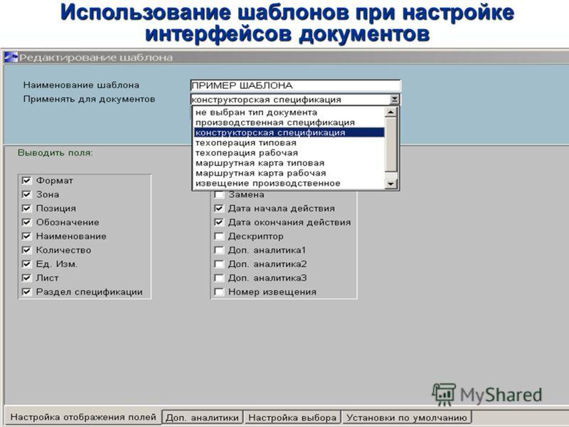 Использование шаблонов при настройке интерфейсов документов