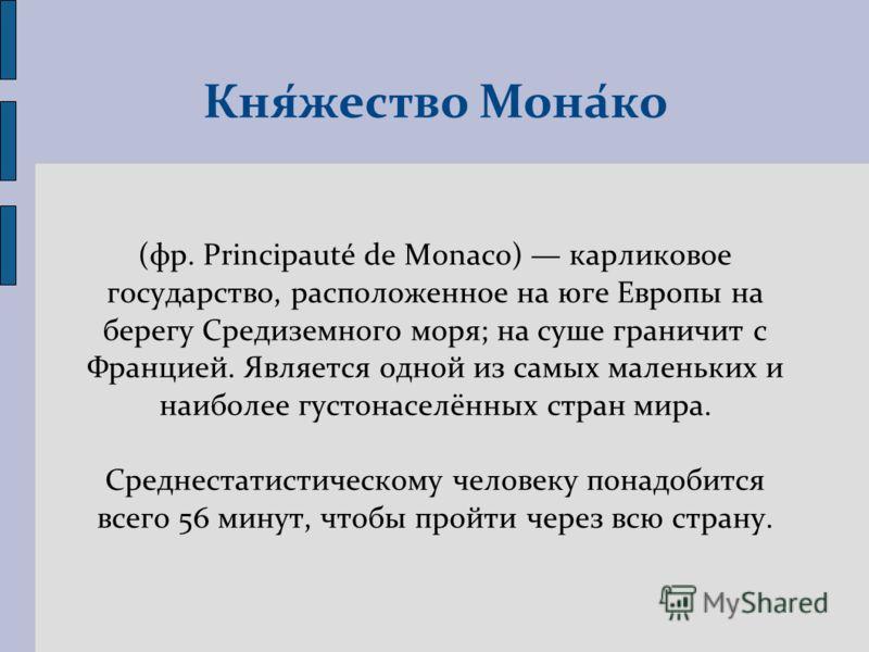 Principauté de Monaco Veklitseva Veronika, 10a
