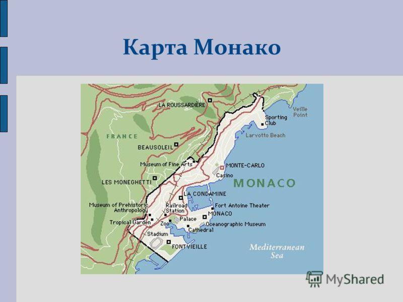 (фр. Principauté de Monaco) карликовое государство, расположенное на юге Европы на берегу Средиземного моря; на суше граничит с Францией. Является одной из самых маленьких и наиболее густонаселённых стран мира. Среднестатистическому человеку понадоби