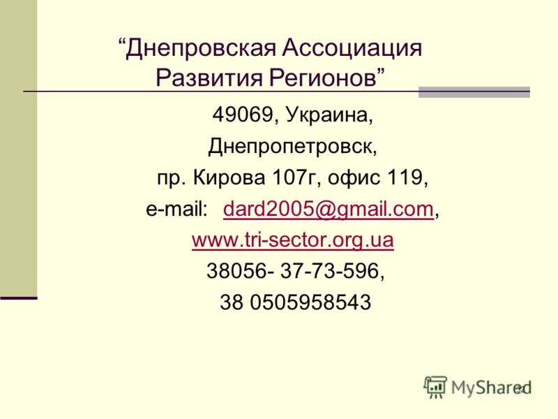 32 49069, Украина, Днепропетровск, пр. Кирова 107г, офис 119, dard2005@gmail.com dard2005@gmail.com e-mail: dard2005@gmail.com,dard2005@gmail.com www.tri-sector.org.ua 38056- 37-73-596, 38056- 37-73-596, 3 38 0505958543 Днепровская Ассоциация Развити