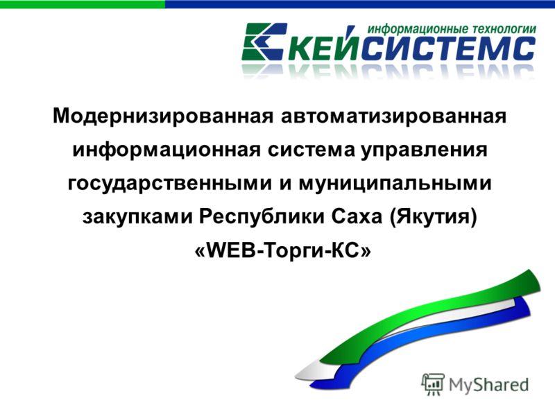 Модернизированная автоматизированная информационная система управления государственными и муниципальными закупками Республики Саха (Якутия) «WEB-Торги-КС»