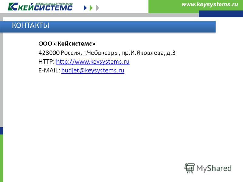 КОНТАКТЫ ООО «Кейсистемс» 428000 Россия, г.Чебоксары, пр.И.Яковлева, д.3 HTTP: http://www.keysystems.ruhttp://www.keysystems.ru E-MAIL: budjet@keysystems.rubudjet@keysystems.ru