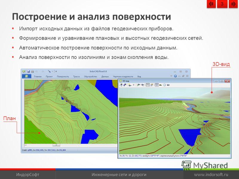 Построение и анализ поверхности Импорт исходных данных из файлов геодезических приборов. Формирование и уравнивание плановых и высотных геодезических сетей. Автоматическое построение поверхности по исходным данным. Анализ поверхности по изолиниям и з