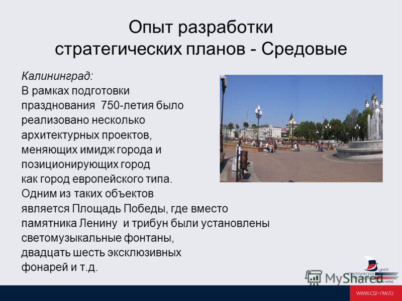 Опыт разработки стратегических планов - Средовые Калининград: В рамках подготовки празднования 750-летия было реализовано несколько архитектурных проектов, меняющих имидж города и позиционирующих город как город европейского типа. Одним из таких объе