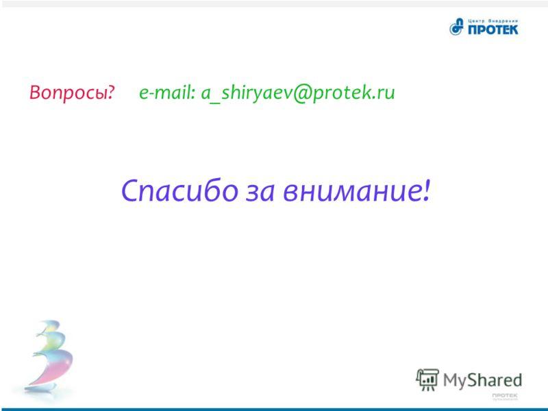 Спасибо за внимание! Вопросы? e-mail: a_shiryaev@protek.ru